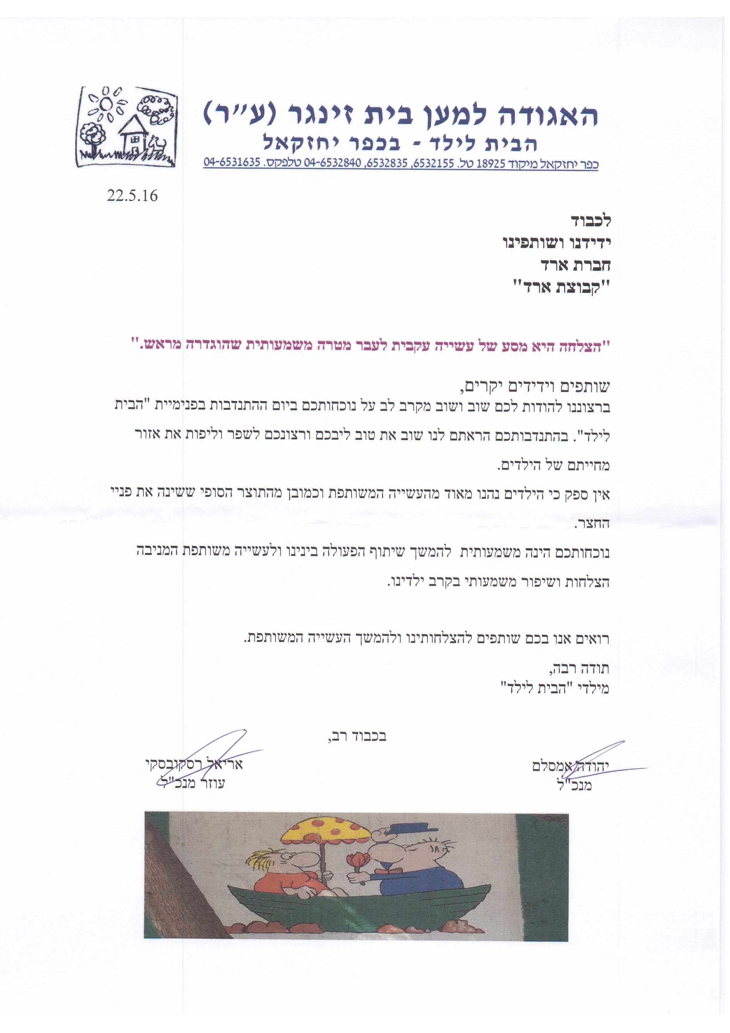 מכתב תודה בית זינגר
